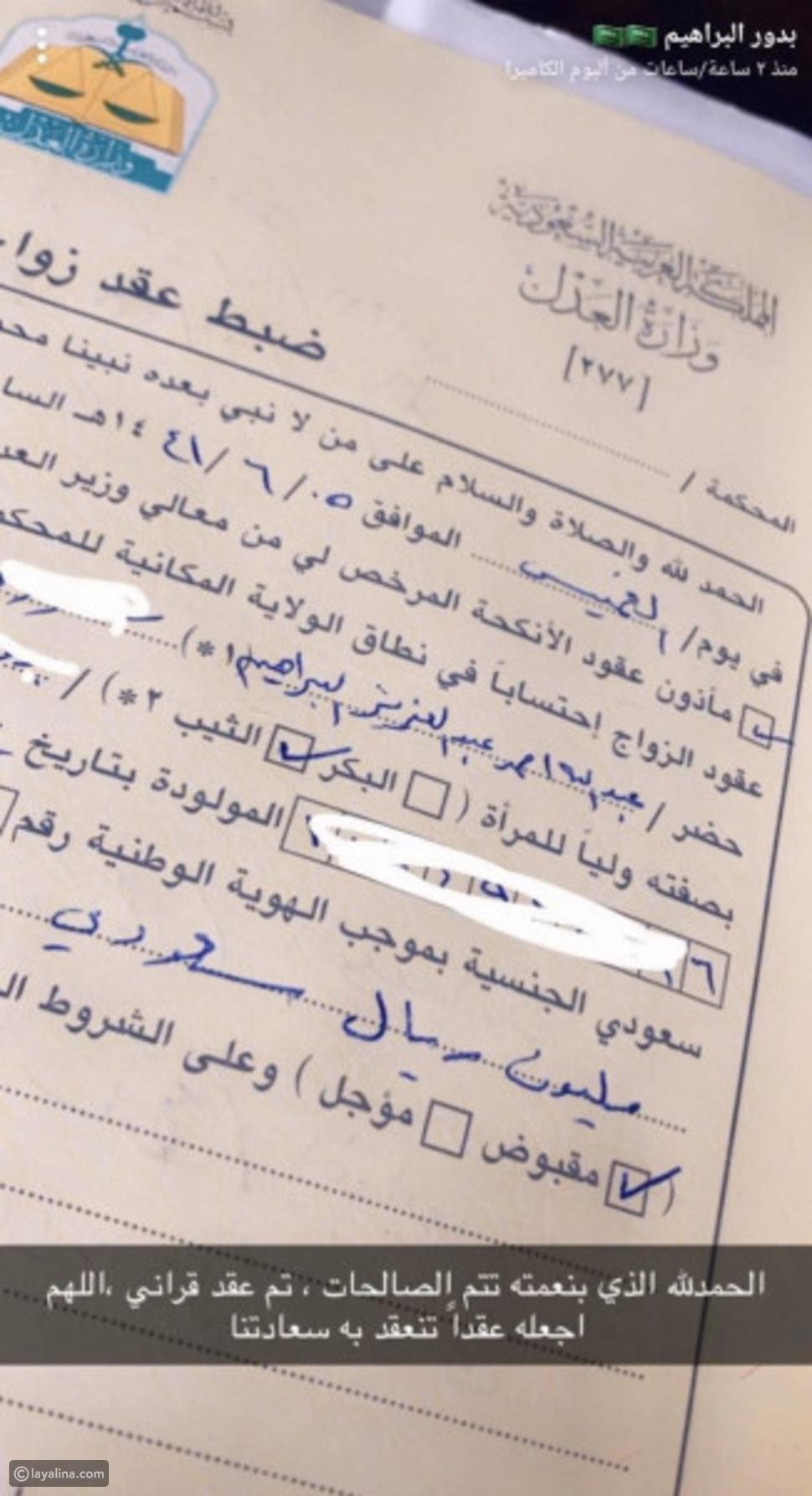 زواج السعودية بدور البراهيم بمهر مليون ريال