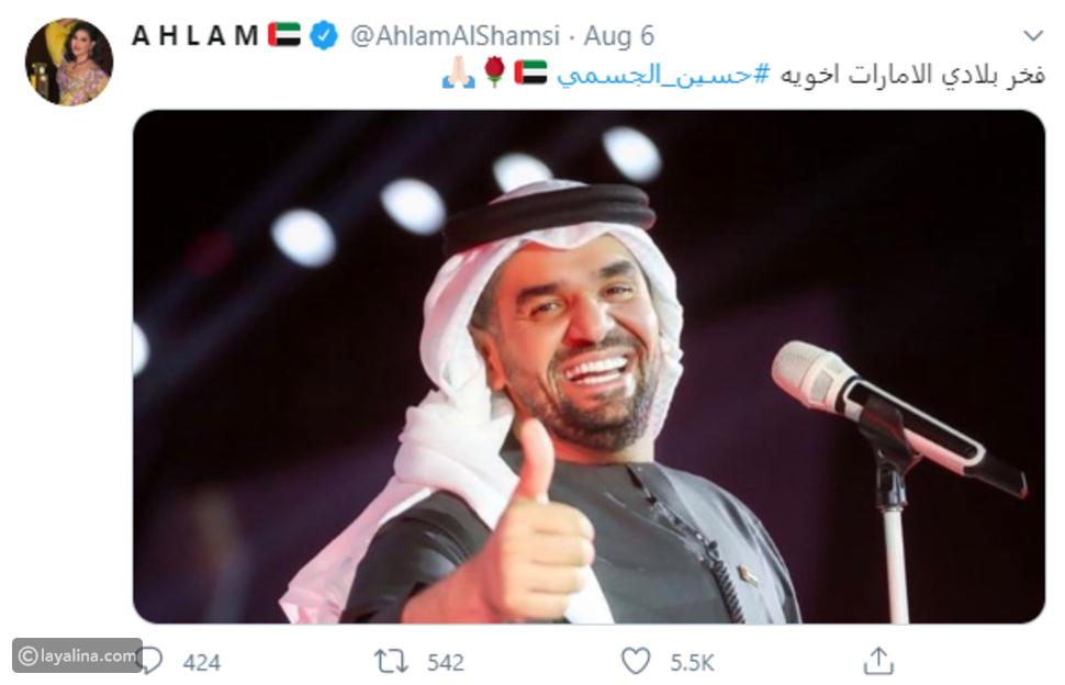 أحلام تدعم حسين الجسمي