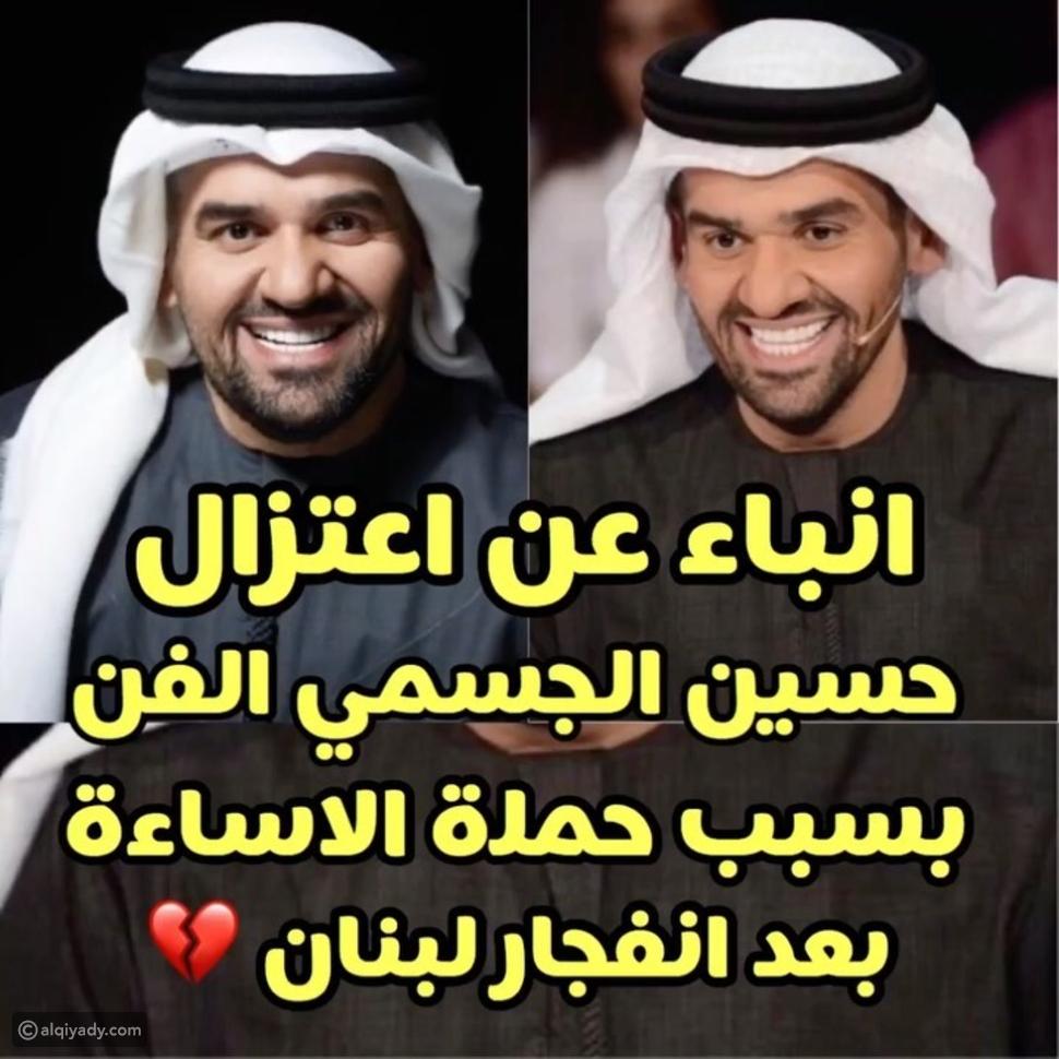 خبر متداول عن تفكير حسين الجسمي في الاعتزال