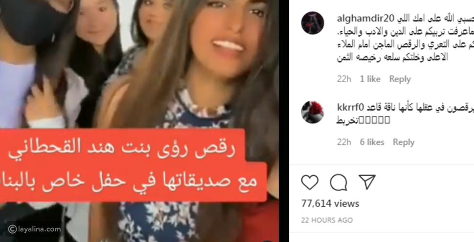 ابنة هند القحطاني تحدث ضجة برقصها في حفل خاص