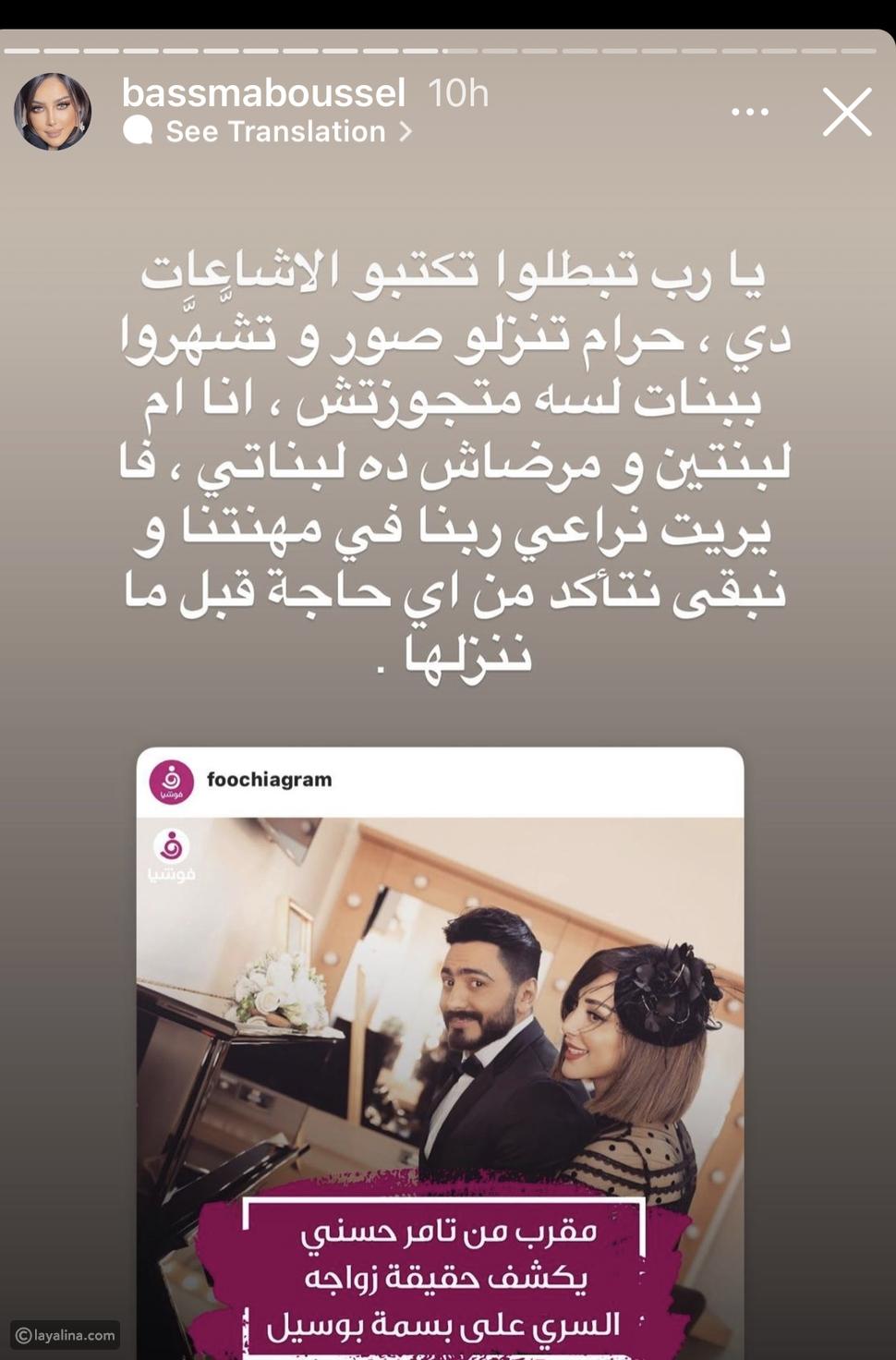بسمة بوسيل ترد على شائعات زواج تامر حسني السري