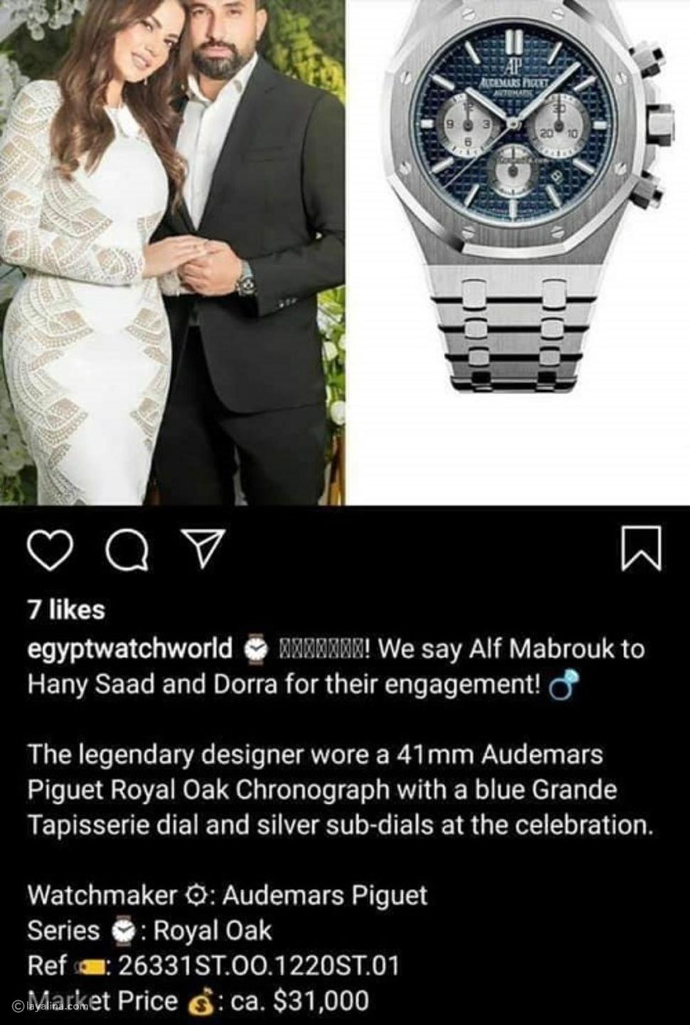 أرقام خرافية: سعر فستان درة وساعة هاني سعد في حفل عقد قرانهما