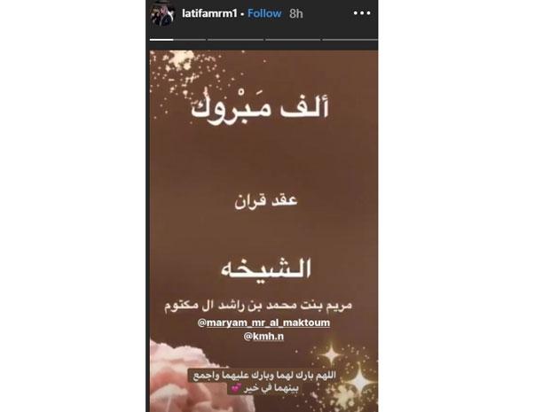 تهنئة الشيخة لطيفة بنت محمد بن راشد آل مكتوم لعقد قران شقيقتها