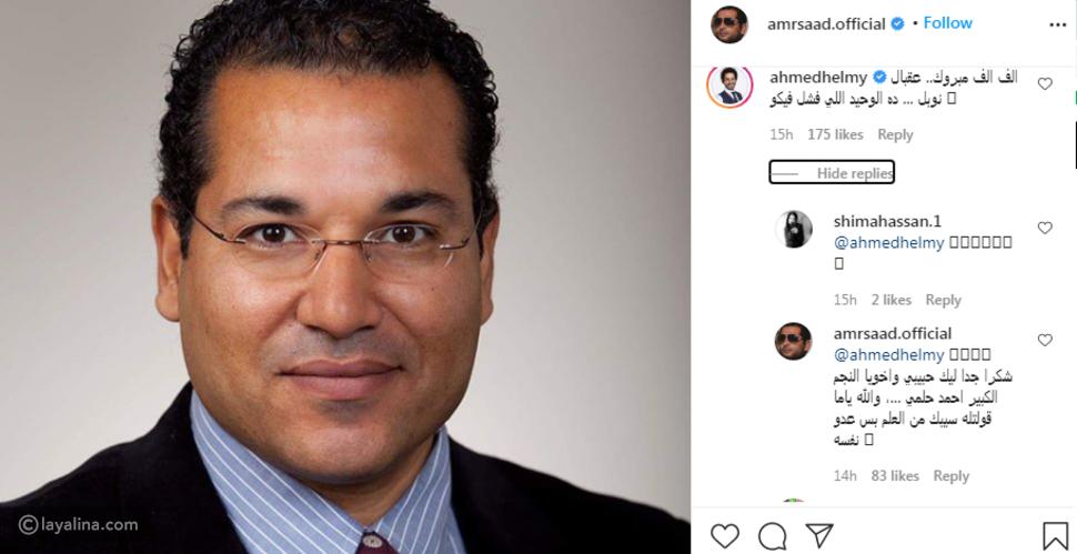 شقيق عمرو سعد