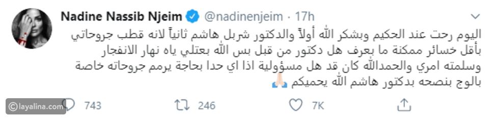 تغريدة نادين نجيم عن وضعها الصحي