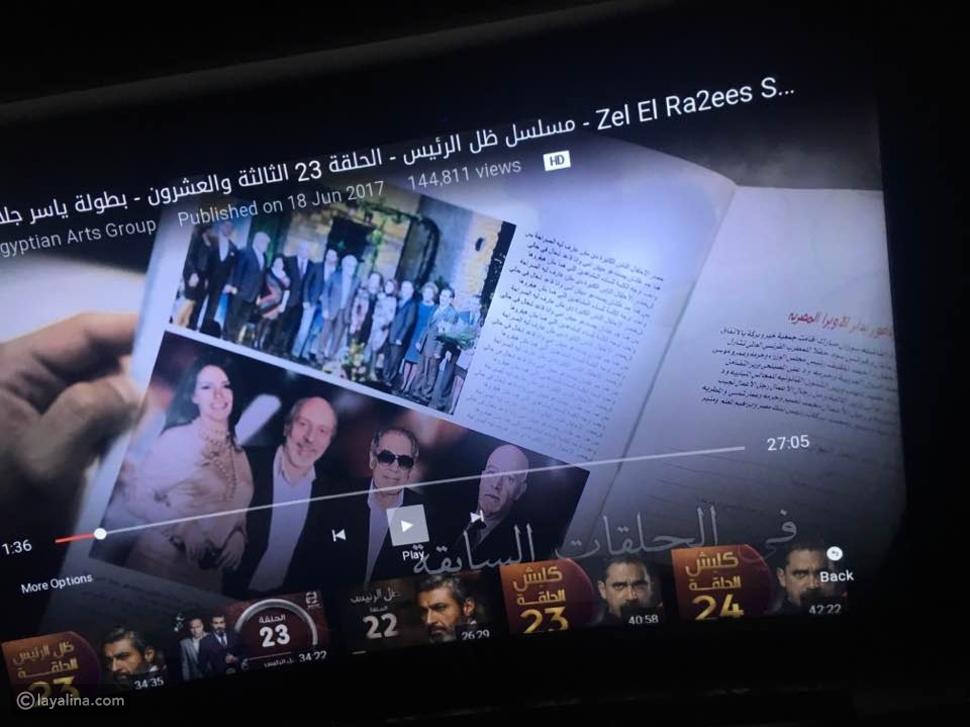 خطأ فادح لصناع مسلسل ظل الرئيس