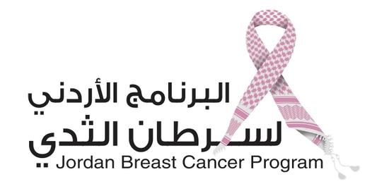 حملة حاوي التوعوية للسرطان بالتعاون مع البرنامج الأردني لسرطان الثدي
