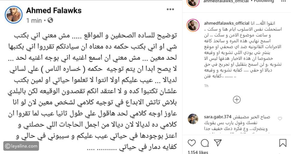 أحمد فلوكس غاضب ويهدد بسبب علاقته بديالا مكي