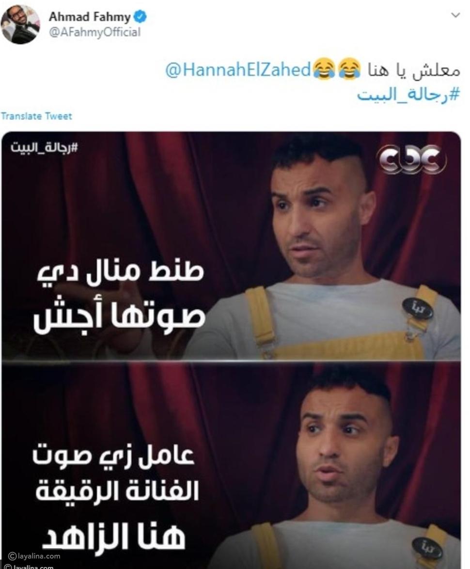 أحمد فهمي يعتذر لهنا الزاهد بعد تقليده لها
