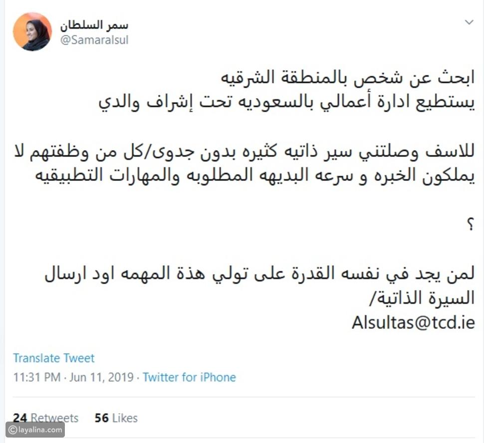 """فاجأت السعودية سمر السلطان متابعيها عبر حسابها على """"تويتر"""" بتغريدة أعلنت فيها عن حاجتها لموظف متفرغ لكي يتولى إدارة أعمالها الخاصة في السعودية نظراً بانشغالها في موقع """"فيسبوك"""".  وكتبت الشابة السعودية الوحيدة التي تعمل في موقع """"فيسبوك"""": """"ابحث عن شخص بالمنطقة الشرقيه يستطيع ادارة أعمالي بالسعوديه تحت إشراف والدي. للاسف وصلتني سير ذاتيه كثيره بدون جدوى/كل من وظفتهم لا يملكون الخبره و سرعه البديهه المطلوبه والمهارات التطبيقيه.. لمن يجد في نفسه القدرة على تولي هذة المهمه اود ارسال السيرة الذاتية"""".  ونشرت سمر السلطان إعلانها في تويتر على أمل اجتذاب السعوديين الذين يفضلون التواصل من خلاله أكثر من مواقع التواصل الاجتماعي الأخرى.  ويعتقد البعض أن الشابة السعودية تحتاج لمن يدير أعمالها الخاصة بالتجارة الإلكترونية، لا سيما تجارة الأثاث، لكونها جزءًا من تخصص الشابة السعودية المقيمة في العاصمة دبلن.  الجدير بالذكر أن سمر الرسلطان تعمل فيه مسؤولة عن تقديم الاستشارات للشركات المتوسطة والصغیرة، وتعريفھا بكیفیة الاستفادة من خدمات """"فیسبوك"""" و """"انستقرام"""" لتسويق منتجاتھا، حيث تحمل شهادة الماجستیر في الاقتصاد العالمي والتجارة الدولیة من إحدى جامعات إيرلندا، بعد أن تخرجت من جامعة الملك فیصل بالأحساء، ثم بدأت عملها في """"فيسبوك"""" في فبراير 2018."""