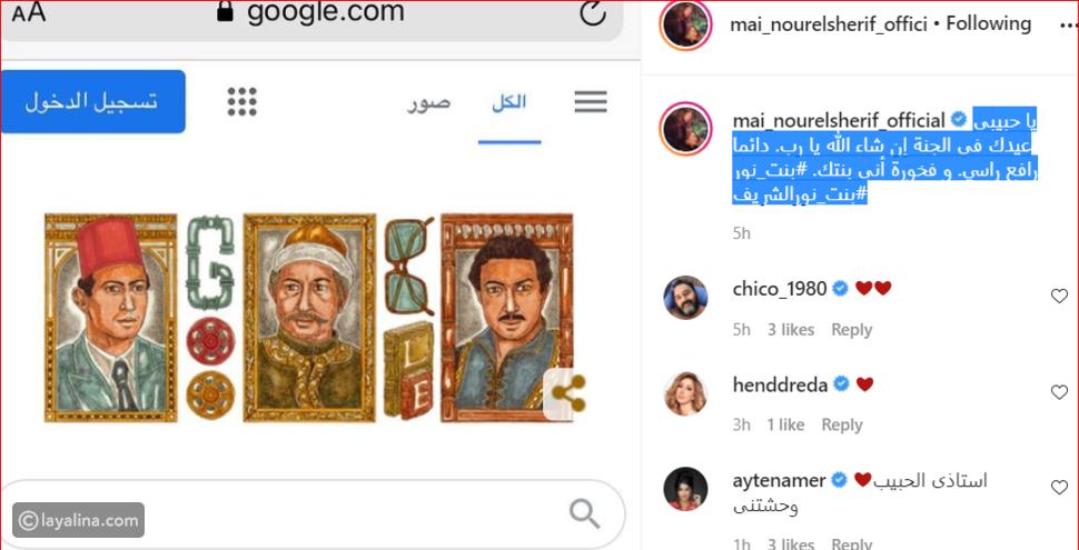 مي نور الشريف تعلق على احتفال جوجل بذكرى ميلاد والدها