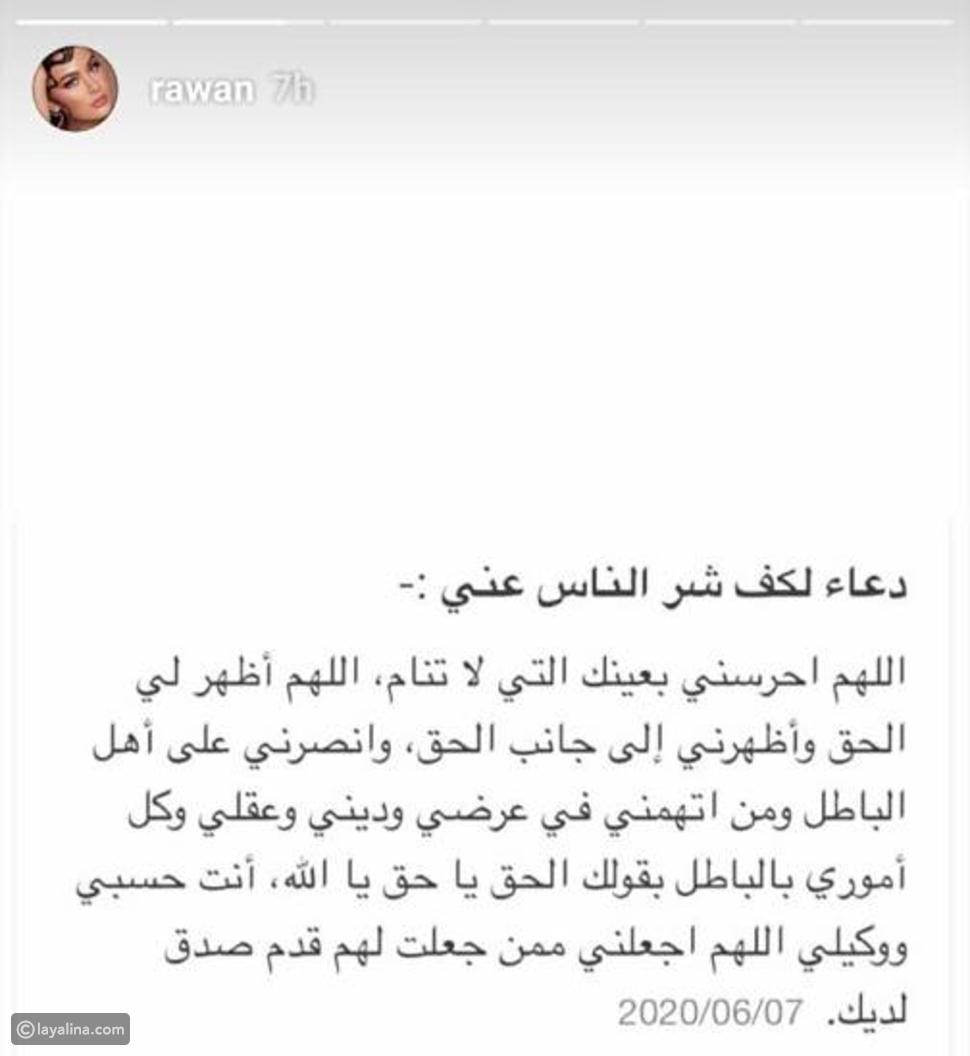 رد روان بن حسين على هجوم محامي زوجها