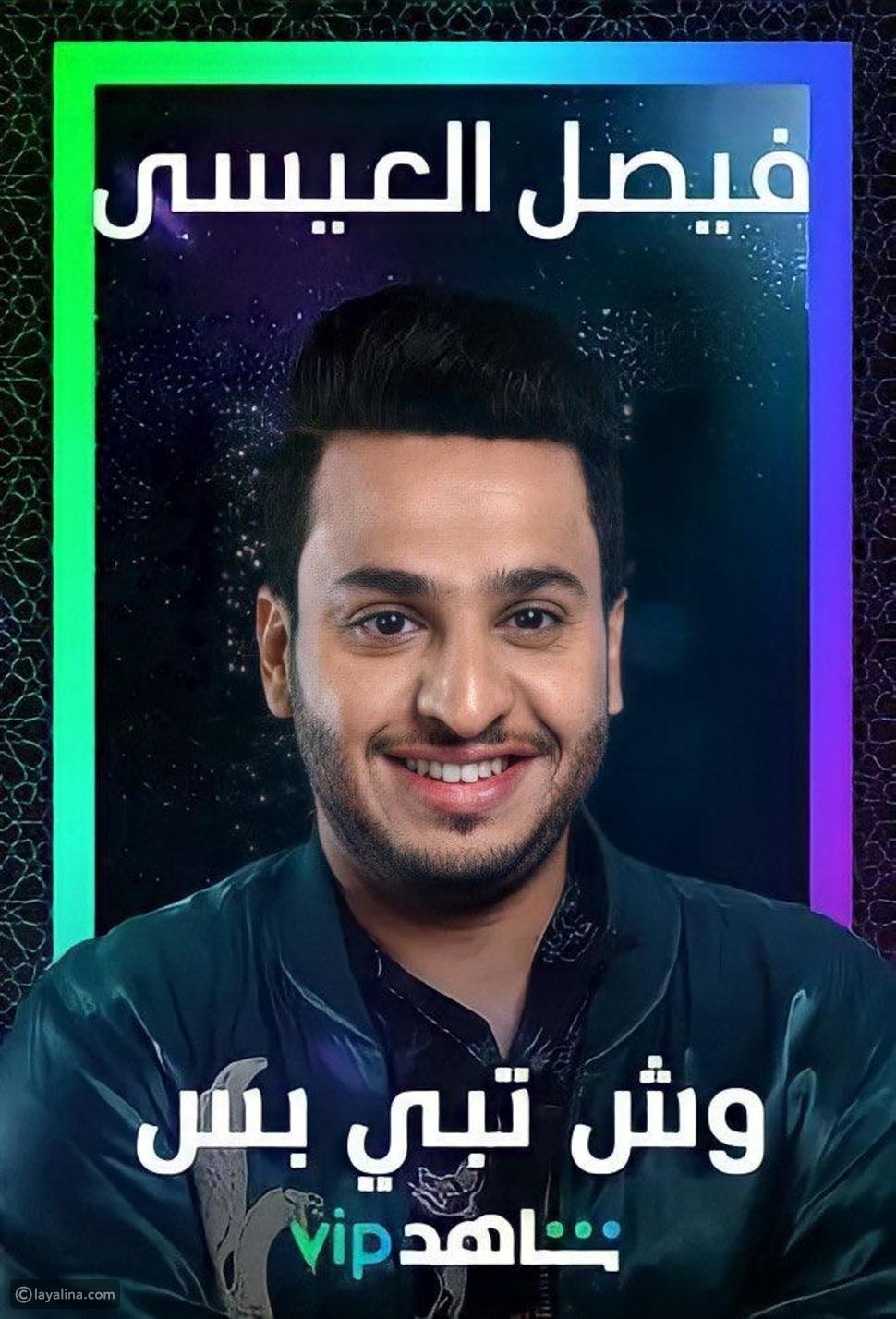 مسلسلات رمضان 2021 السعودية