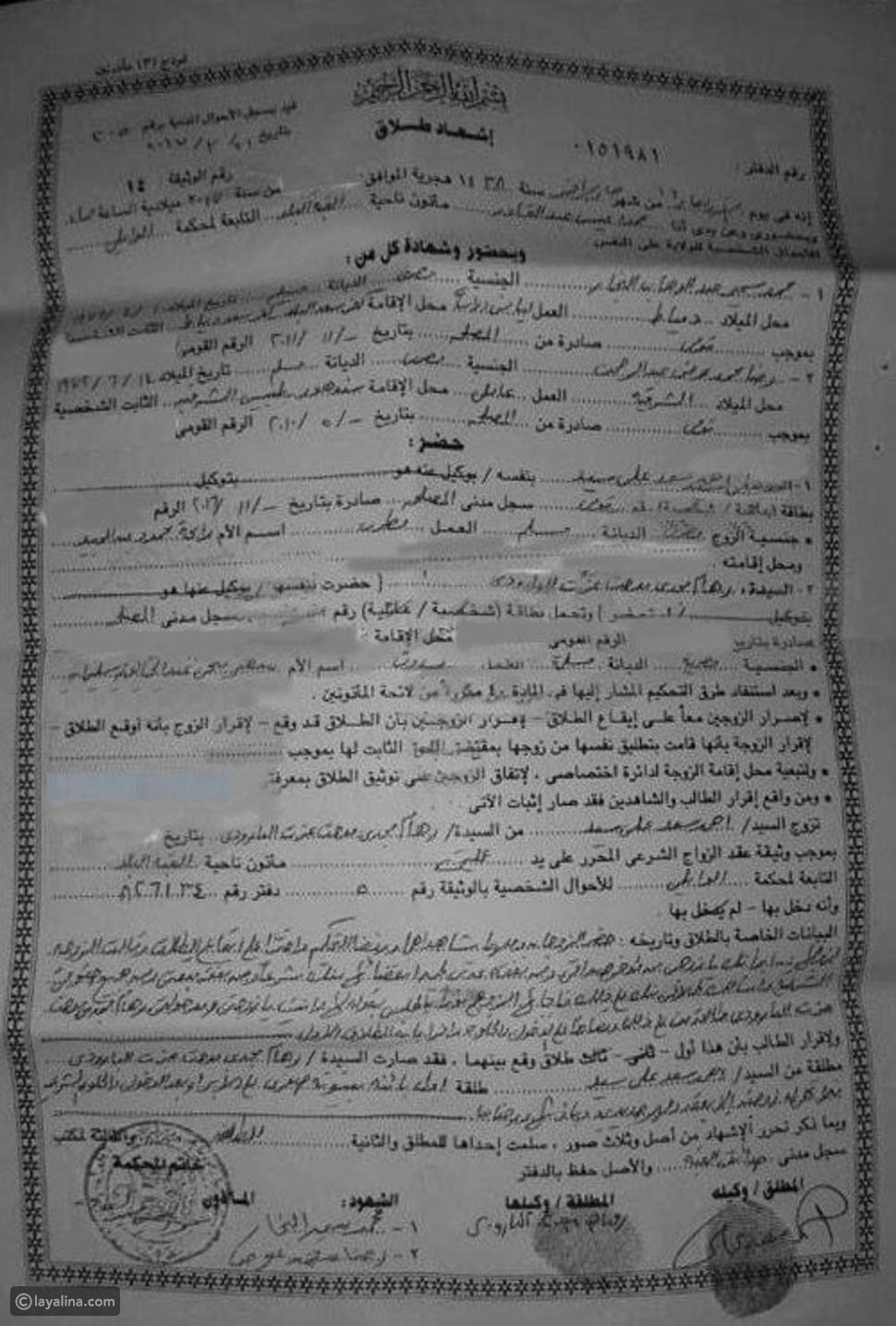 وثيقة طلاق ريم البارودي من أحمد سعد