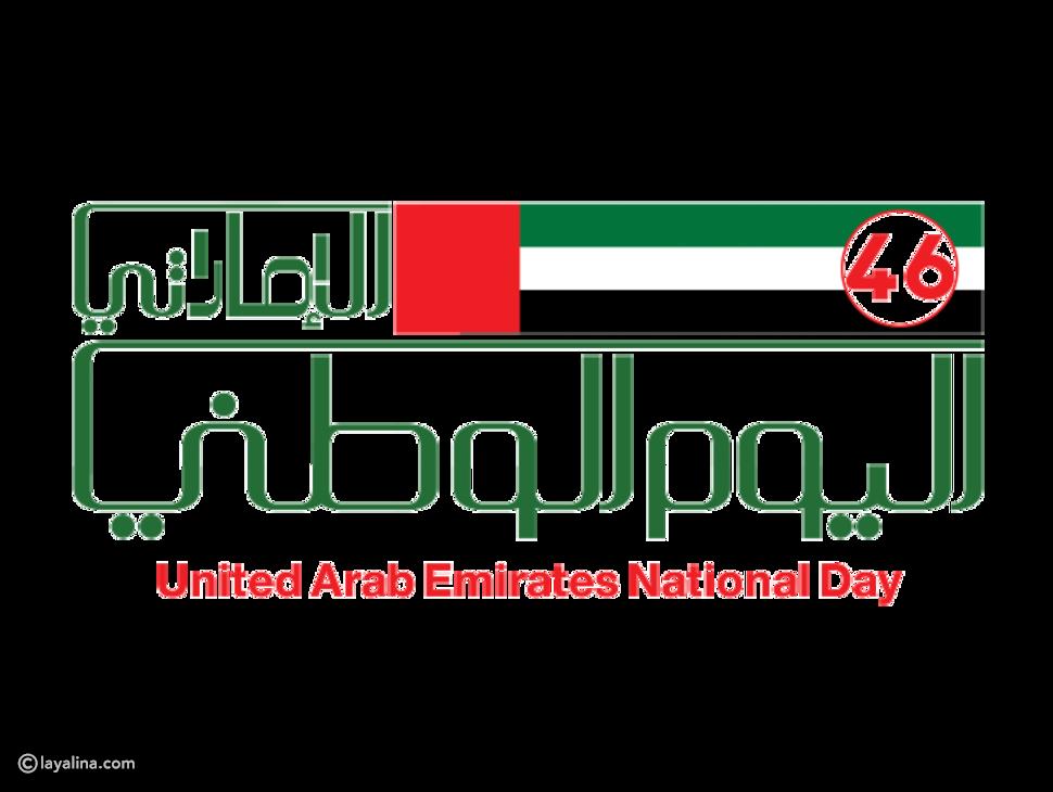 مول وافي يحتفل باليوم الوطني الإماراتي 46