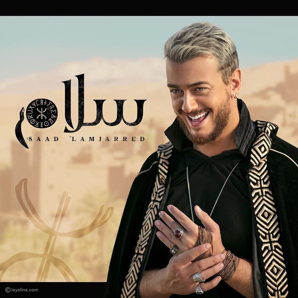 كليب سعد لمجرد الجديد يحقق ملايين المشاهدات في أقل من 24 ساعة