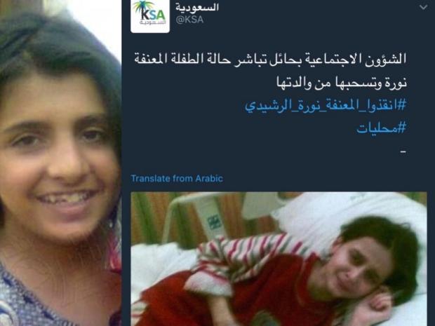 غضب بسبب الحكم بسجن نورة الرشيدي الهاربة من تعنيف والدتها