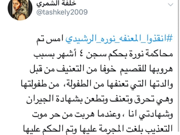 غضب في السعودية بسبب سجن الفتاة نورة الرشيدي الهاربة من تعنيف والدتها
