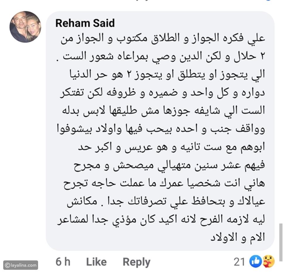ريهام سيد