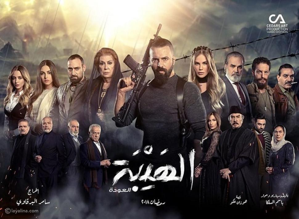 الهيبة - العودة تيم حسن