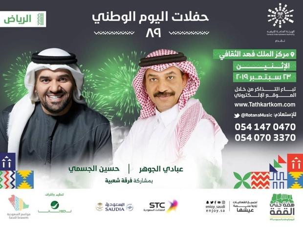 عبادي الجوهر وحسين الجسمي في مدينة الرياض