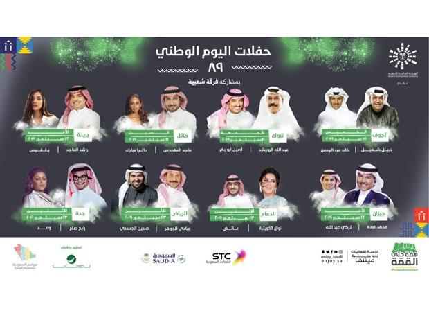 تعرفوا على حفلات اليوم الوطني السعودي