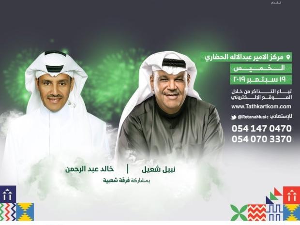 نبيل شعيل وخالد عبدالرحمن أول حفل في مركز الأمير عبدالاله الحضاري