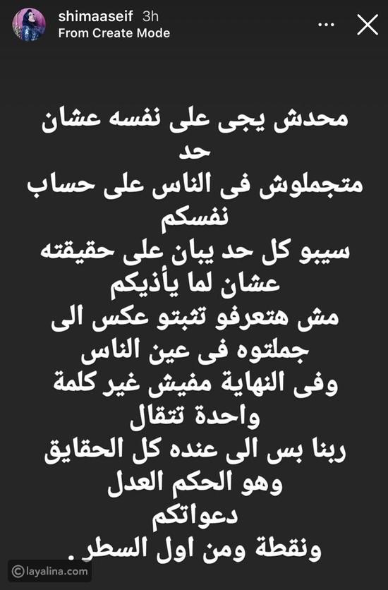 """شيماء سيف تُثير الجدل مجددًا """"ربنا اللي عنده كل الحقائق دعواتكم"""""""