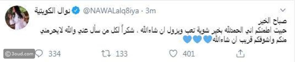 روتانا تفاجئ محبي نوال الكويتية بنبأ صادم وهذه رسالتها لجمهورها!