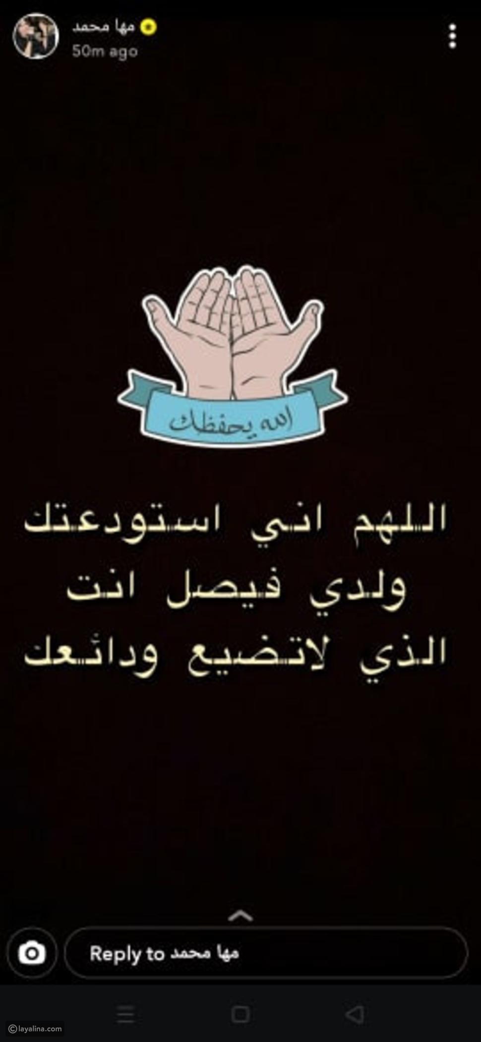 مها محمد تدعو لابنها بعد إصابته بفيروس كورونا
