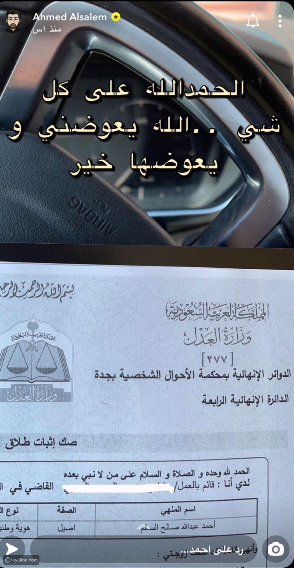 الكويتي أحمد السالم يلعن انفصاله من ملكة كابلي وينشر وثيقة الطلاق