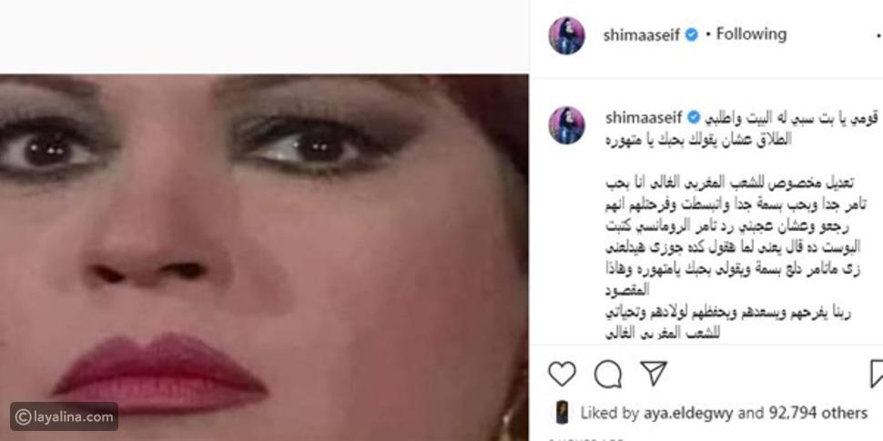 شيماء سيف تعتذر للجمهور المغربي والسبب بسمة بوسيل وتامر حسني