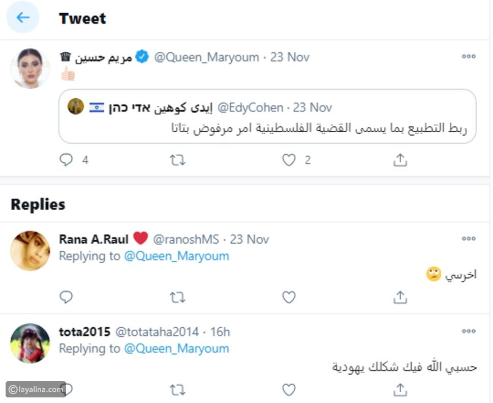 مريم حسين تواجه غضب الجمهور بسبب دعمها تظاهرات بإسرائيل
