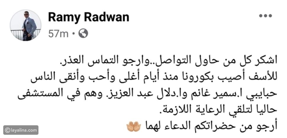 رامي رضوان على إصابة دلال عبد العزيز وسمير غانم بكورونا: أرجو الدعاء