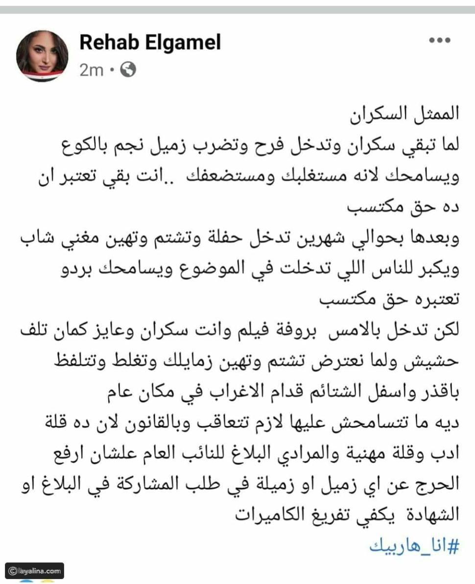 أشرف زكي يقرر إيقاف رحاب الجمل وباسم سمرة ومنعهما من التمثيل