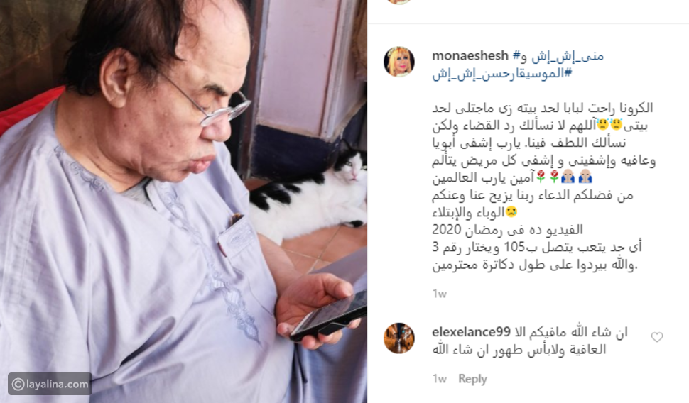 منى إش إش تعلن إصابة والدها حسن إش إش بفيروس كورونا