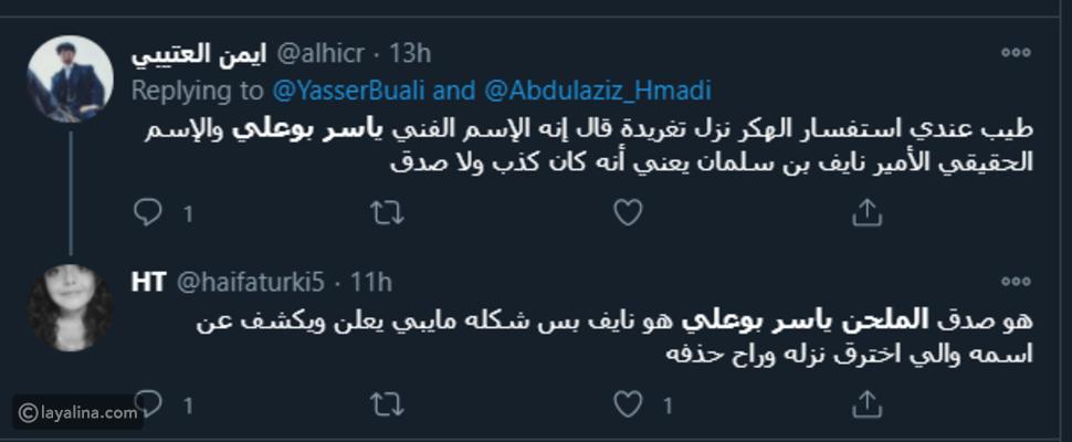الإعلان عن هوية الملحن ياسر بوعلي واختراق حسابه على تويتر يُثير الجدل
