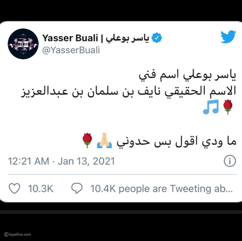 ياسر بوعلي