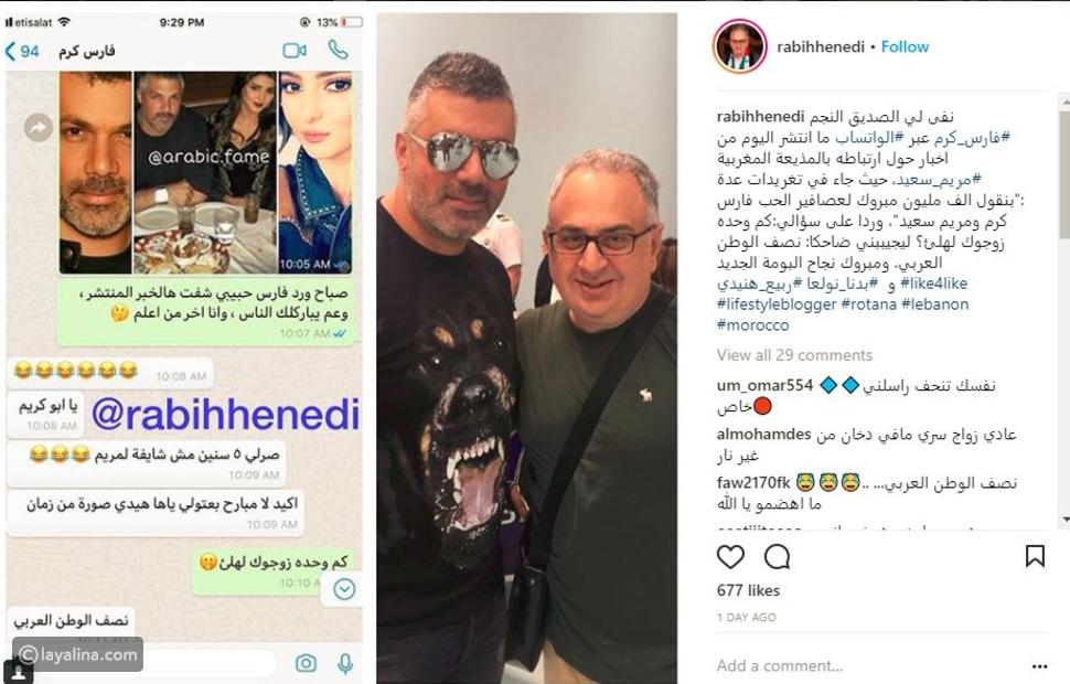 الواتس اب يكشف حقيقة ارتباط فارس كرم والمغربية مريم سعيد