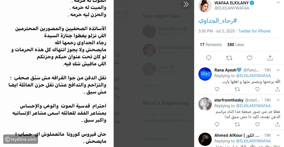 رسالة وفاء الكيلاني بسبب التزاحم في جنازة رجاء الجداوي