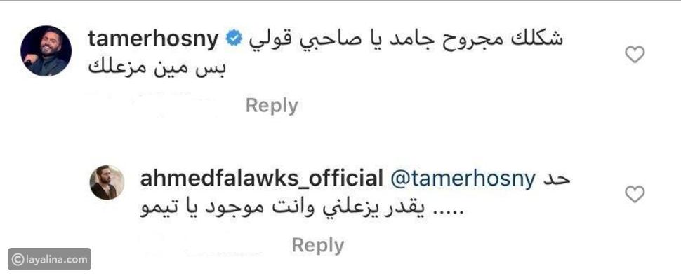 تامر حسني يسخر من أحمد فلوكس