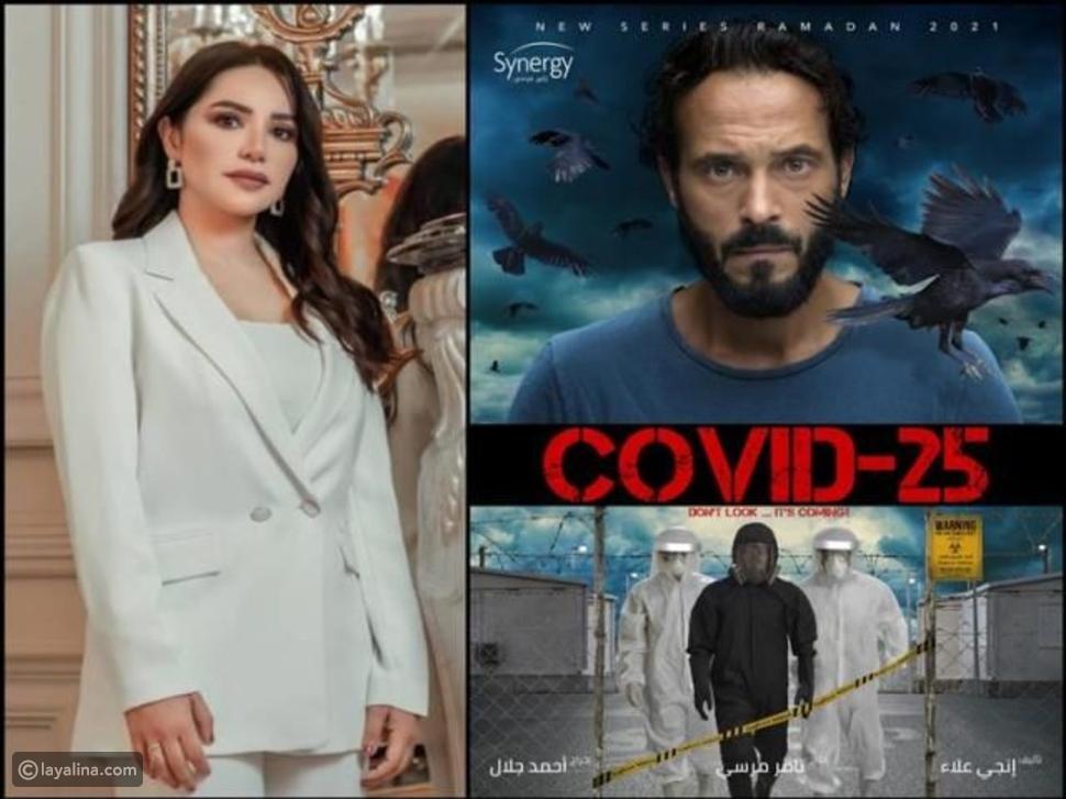 """زوجة يوسف الشريف تؤكد مسلسل """"كوفيد 25"""" سيعرض في 15 حلقة فقط"""