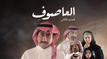 ما هو أفضل مسلسل عرض في رمضان 2019؟