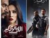أشهر إيفيهات دراما رمضان 2021