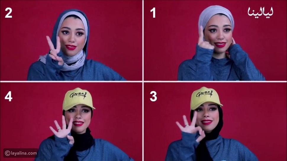 اكتشفي 4 طرق لتطبيق لفات حجاب جيم بخطوات عملية وبسيطة من خلال هذا الفيديو، واظهري بكامل أناقتك بإطلالات ثابتة لا تتعرض للتفكك بسبب ممارستك للرياضة.
