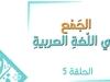 اللغة العربية: لغة الضاد أكثر اللغات السامية انتشاراً