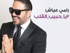 فيديو لجين عمران تعترف بحجم ثروتها ولهذا السبب وصفت رامز جلال بالكذاب!