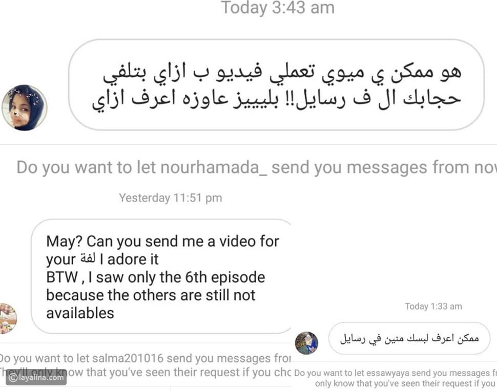 مي عز الدين تنشر رسائل الفتيات اللاتي يرغبن في معرفة طريقة لفة الحجاب