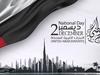 """""""روح الاتحاد""""تجمع الإماراتيين في اليوم الوطني الـ49"""