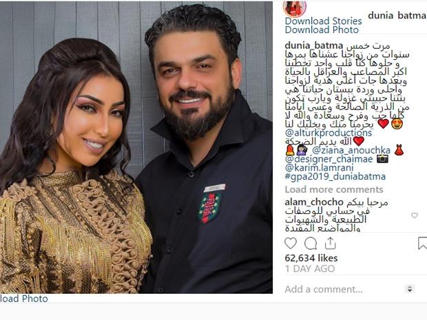 رسالة دنيا بطمة لزوجها محمد الترك بعيد زواجهما الخامس